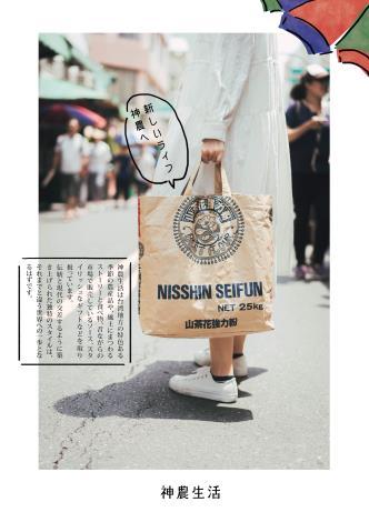 神農生活正式於海外日本大阪阿倍野近鐵百貨店盛大開幕(日本神農生活形象海報)