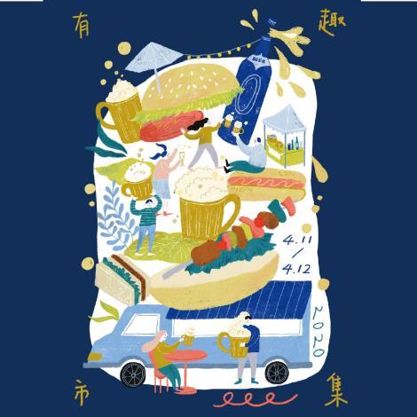 有趣市集-4月酒肉好友_花博小圖_工作區域 1